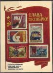 ПК. Слава Октябрю! (худ. Н. Колесников), 1977 год