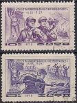 КНДР 1970 год. Месяц совместной борьбы против американского присутствия в Южной Корее. 2 гашёные марки