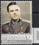 Украина 2017 год. Стандарт. Лётчик-космонавт В.М. Комаров. 1 марка