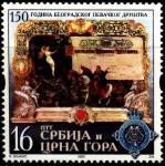 Сербия и Черногория 2003 год. 150 лет Белградскому вокальному клубу. 1 марка