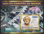 Чад 2015 год. Греческий математик Архимед. Блок