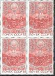 СССР 1971 год. 50 лет автономным советским социалистическим республикам, квартблок