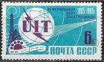 СССР 1965 год. Разновидность - нет точки в номинале. 100 лет МСЭ