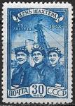СССР 1948 год. День шахтера, растр ВР роомб, 1 марка