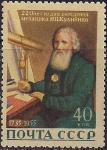 СССР 1956 год. 220 лет со дня рождения И.П. Кулибина. 1 марка