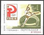СССР 1964 год. XVIII Олимпийские игры (Токио, Япония), блок тип II