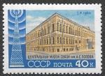 СССР 1960 год. 6 мая. День Радио, 1 марка