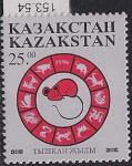 Казахстан 1996 год. Год Мыши. 1 марка (153.54)