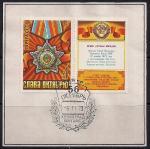 СССР 1973 год. Марка с купоном на листе со спецгашением - 56 лет Октябрю (4223)