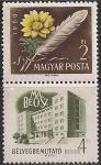 Венгрия 1960 год. Клуб писателей. 1 марка с купоном