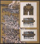 СССР 1987 год. 175 лет Бородинскому сражению. Блок. Разновидность - разный цвет и фон