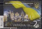 Украина 2014 год. Евромайдан. 1 марка