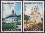 Румыния 1991 год. Монастыри. 2 марки