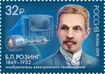 Россия 2019 год. 150 лет со дня рождения Б.Л. Розинга (1869−1933), учёного, изобретателя электронного телевидения, 1 марка