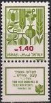 Израиль 1982 год. Фрукты с Ханаанской Земли. 1 марка с купоном