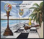 Румыния 1992 год. Шахматная Олимпиада в Маниле. 1 блок