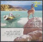 Израиль 2009 год. Купание в Мёртвом море. Горный козёл на камне. 1 марка с купоном