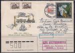 Конверт. 150 лет почтовой марке в России, 06.03.1990 год, прошел почту