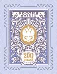 """Россия 2021 год.  Художественная марка """"200 рублей"""", 1 марка"""
