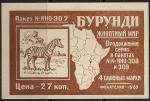 """Этикетка к набору марок """"Животный мир Бурунди"""". 1965 год. 27 копеек"""