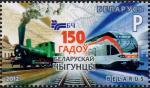 Беларусь 2012 год. 150 лет Белорусской железной дороге. 1 марка (BY0621)