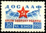 Непочтовая марка ДОСААФ 1990 год. Членский взнос 30 копеек (18 х 25 мм)