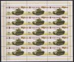 Россия 2010 год. Советская бронетанковая техника (Л1404-07). 4 листа