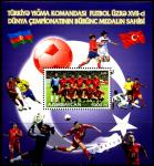 Азербайджан 2002 год. Чемпионат мира по футболу. Блок