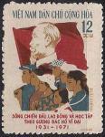 Вьетнам 1971 год. 40 лет союзу рабочей молодежи. 1 марка