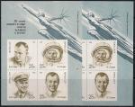 СССР 1991 год. 30-летие первого в мире полета человека в космос. Блок. Разновидность - темный цвет