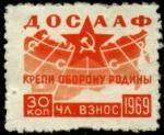 Непочтовая марка ДОСААФ оранжевая 1969 год. Членский взнос 30 копеек (21 х 25 мм)