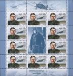 Россия 2013 год, 100 лет со дня рождения А. И. Покрышкина (1913-1985), лист