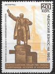 Непочтовая марка Членский взнос 20 коп, Ленинград. Памятник В.И. Ленину
