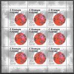 Россия 2011 г. С Новым Годом! Лист марок