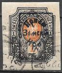 РСФСР 1922 г. Почтовая марка 1 руб. Приморский Земский Край