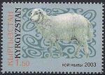 Киргизия 2003 год. Год Овцы. 1 марка (н)