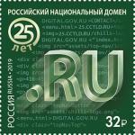 """Россия 2019 год. Российский национальный домен """".RU"""", 1 марка"""