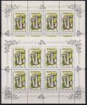 СССР 1986 год. Бледная поганка (5655). Малый лист. Разновидность - темный цвет на верхнем листе (Ю)