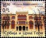 Сербия и Черногория 2005 год. 100 лет Белградскому университету. 1 марка
