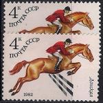 СССР 1982 год. Лошади. Донская порода (ном. 4к). Разновидность - разный цвет фона. (Ю)