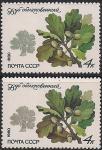 СССР 1980 год. Охраняемые породы деревьев. Дуб обыкновенный. 2 марки с разновидностью. Разный цвет