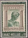 Греция 1975 год. День почтовой марки. 1 марка
