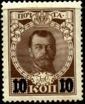 Россия 1916 год. Николай II. НДП нового номинала 10 на марке 113