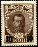 Россия 1916 год. Николай II. НДП нового номинала 10 на марке 113. 1 марка с наклейкой
