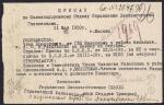 Приказ по ж/д отделу. 11.05.1920 год.