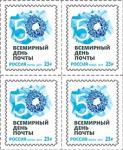 Россия 2019 год. Всемирный день почты, 23 рубля, квартблок