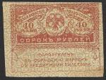 Керенка. 40 рублей. 1917 г.