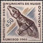 Монако 1961 год. Компания ЮНЕСКО по сохранению памятников Нубии. 1 марка