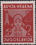 Югославия 1960 год. Неделя ребёнка. 1 марка Космос