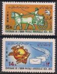 Иран 1974 год. 100 лет ВПС (142.351). 2 марки